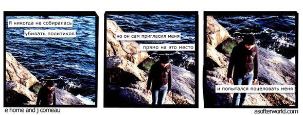 A Softer World— новое представление о комиксах. Изображение № 12.
