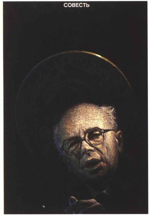Искусство плаката вРоссии 1884–1991 (1991г, часть 7-ая). Изображение № 2.