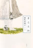 Новинки японской литературы. Изображение № 1.