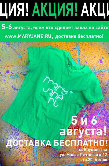 5–6 августа бесплатная доставка уникальных футболок!!!!. Изображение № 1.
