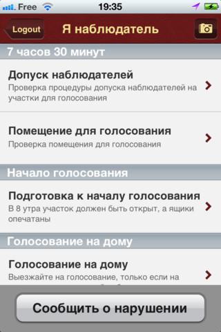 Выборы в App Store – приложения от кандидатов и гражданские инициативы. Изображение № 3.