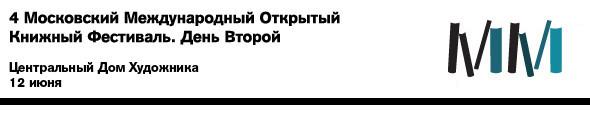 Изображение 3. Гидпомосковскому Книжному Фестивалю.. Изображение № 6.