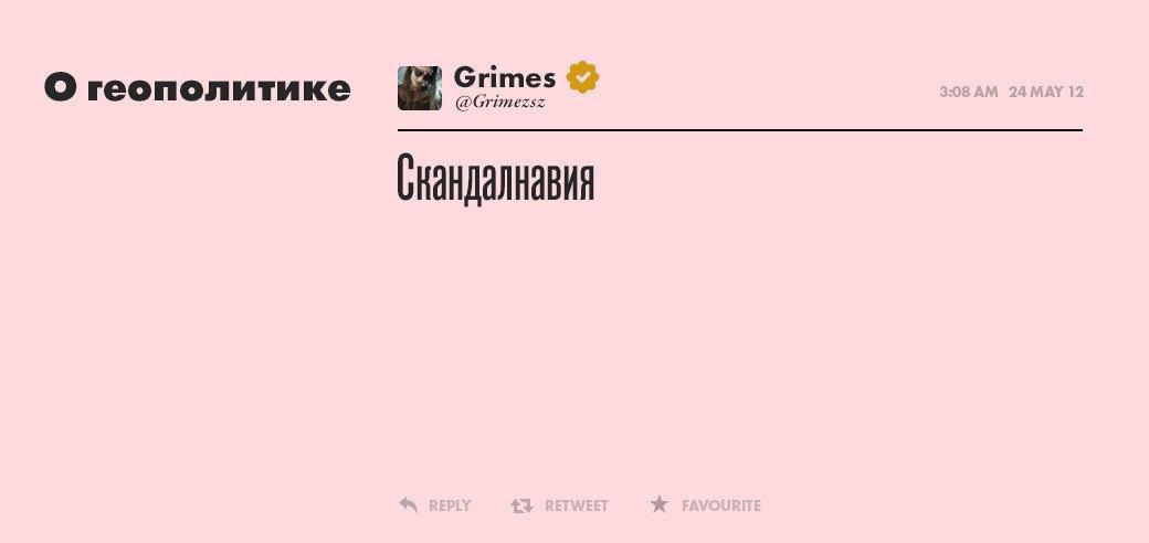 Grimes, самопровозглашенная суперзвезда. Изображение № 18.