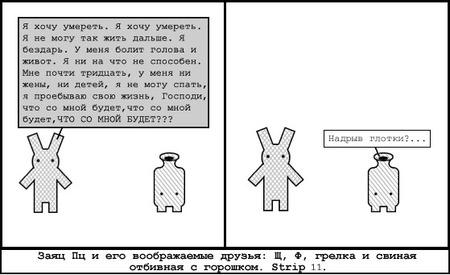 Русская интеллигенция вкартинках. Изображение № 4.