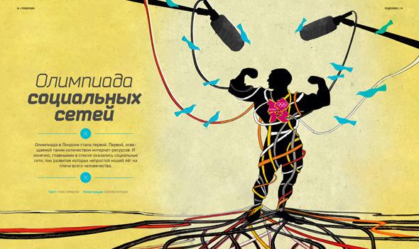 По твитам прошедшей олимпиады . Изображение № 4.