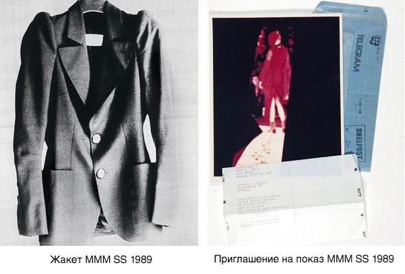 Хронология бренда: Maison Martin Margiela. Изображение № 2.