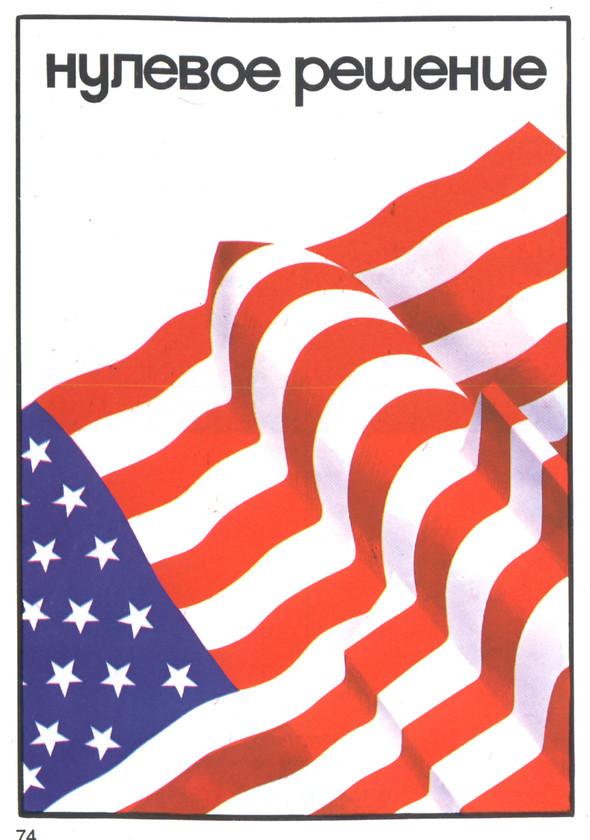 Искусство плаката вРоссии 1884–1991 (1985г, часть 3-я). Изображение № 9.