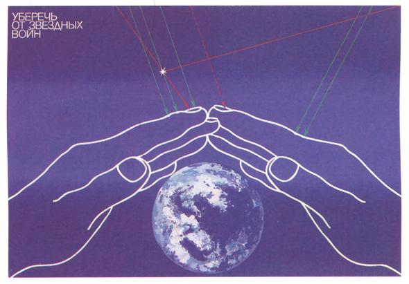 Искусство плаката вРоссии 1884–1991 (1991г, часть 2-ая). Изображение № 24.