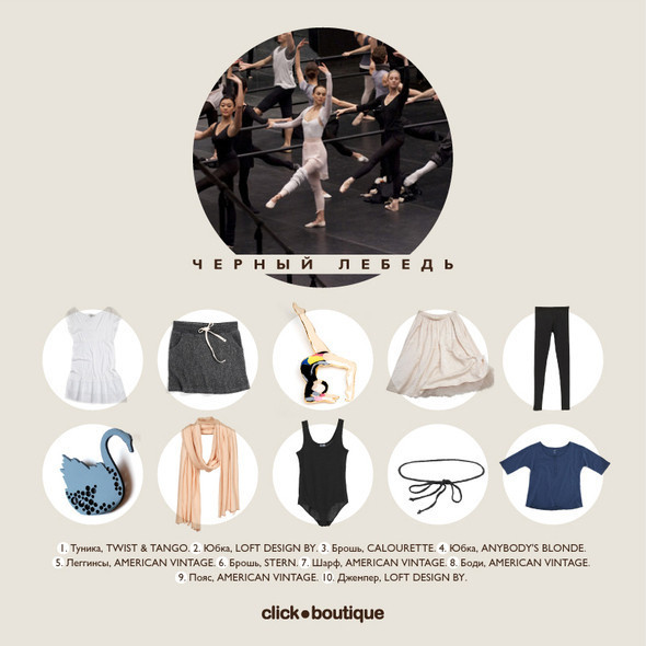 Black Swan Не только балетные пачки, но многослойная одежда, пастельные оттенки, мягкий трикотаж и хлопковые девичьи мечты.. Изображение № 2.