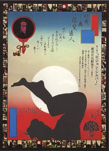 Блистательный японский график 70-х Tadanori Yokoo. Изображение № 4.