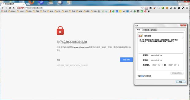 Китайские власти атаковали iCloud. Изображение № 1.
