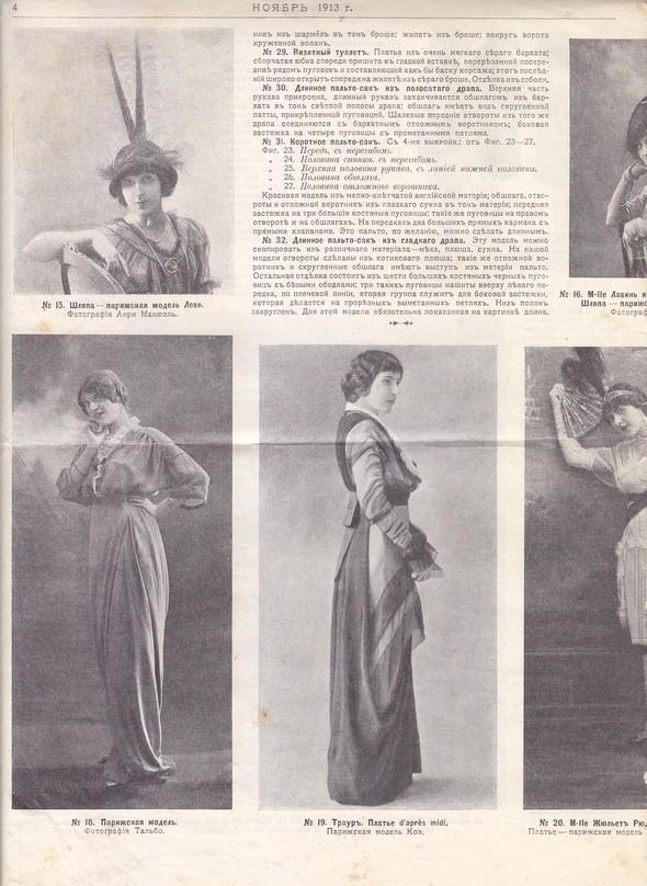Парижские моды 1913-1916 гг. Изображение № 29.