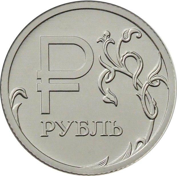 купюра со знаком рубля