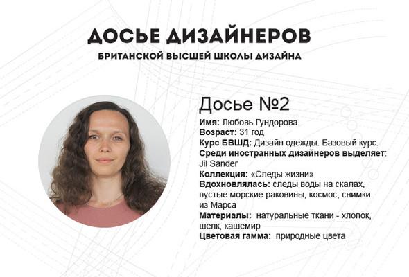 BRITANKA: Любовь Гундорова by Sunday Up Market. Изображение № 1.
