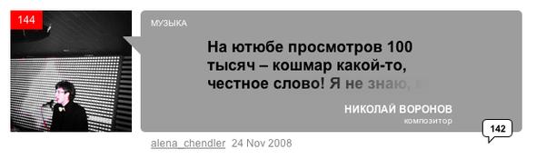ТОПсамого-самого наLookatme за2008 год. Изображение № 33.