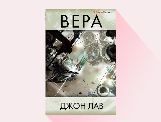 19 фантастических романов зимы. Изображение № 6.