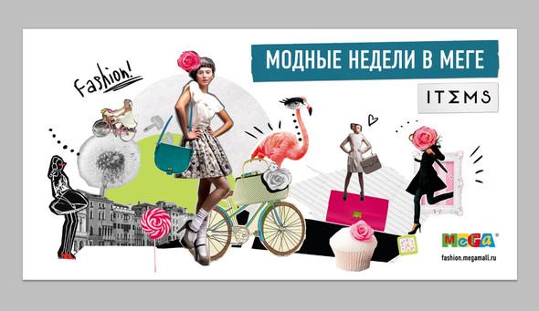 Модные Недели в МЕГЕ и ITEMS поддерживают молодых  дизайнеров. Изображение № 1.