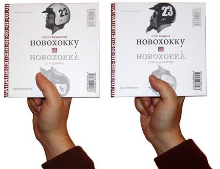 Новохокку отOPEN! Design. Изображение № 1.