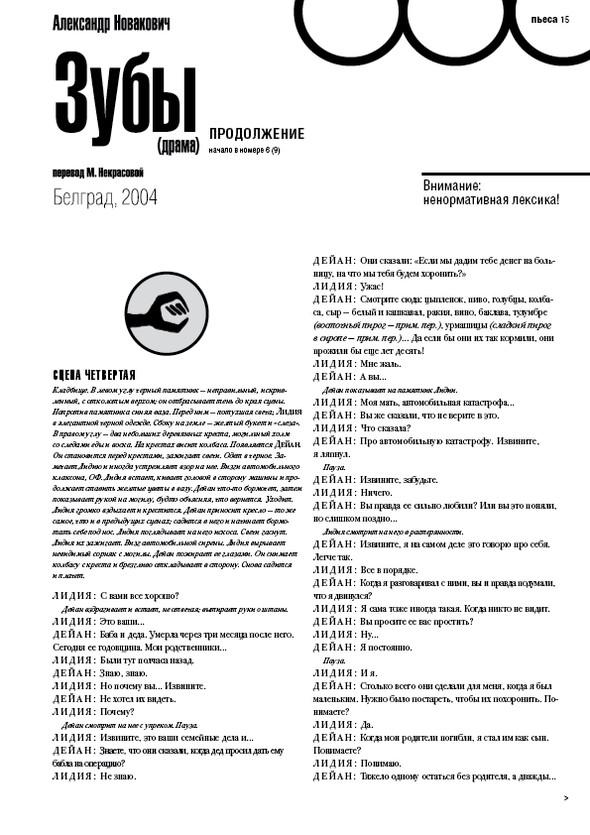 Реплика 10. Газета о театре и других искусствах. Изображение № 15.