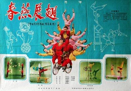 Слава китайскому коммунизму!. Изображение № 37.