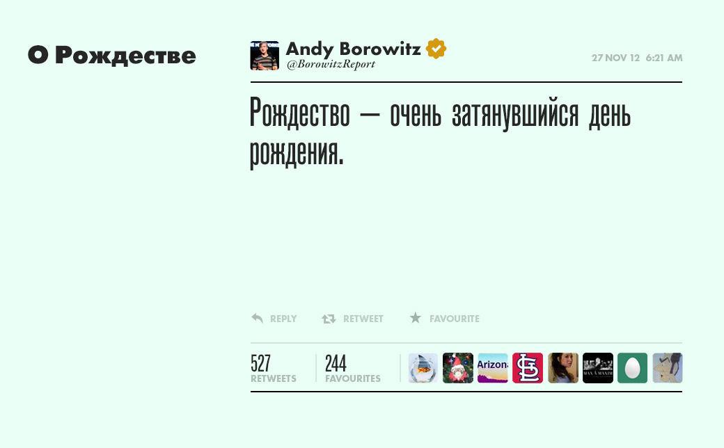 ЭндиБоровитц,журналист ивыдумщик . Изображение №16.