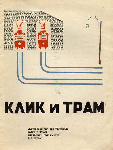 1925 Детская книжка Мандельштама силлюстр. Эндера. Изображение № 5.
