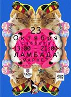 Расписание на неделю: Москва, 18–25 октября. Изображение № 29.