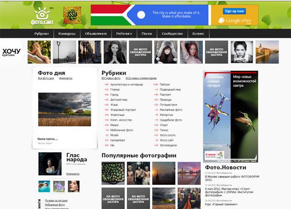 Фотосайты. Популярные ресурсы о фотографии. . Изображение № 5.