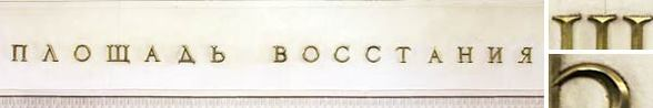 Типографика вМетро (СПБ). Изображение № 1.