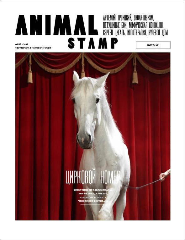 Новый журнал Animal Stamp. Изображение № 1.