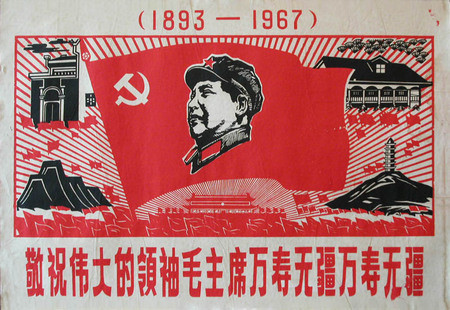 Слава китайскому коммунизму!. Изображение № 12.
