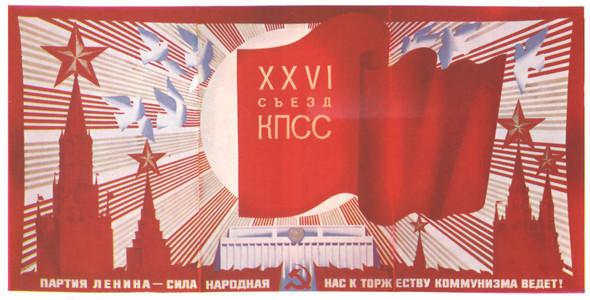 Искусство плаката вРоссии 1961–85гг. (part. 1). Изображение № 35.