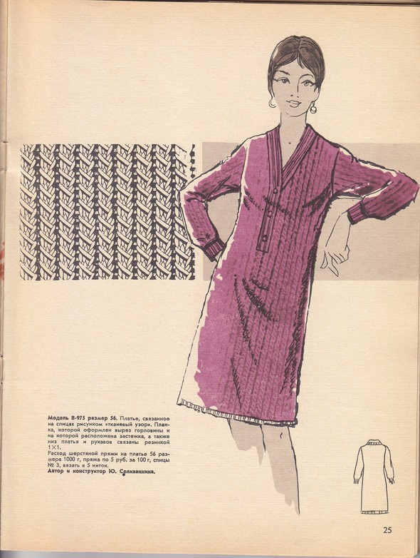 ГУМ отдел мод 1974г. Изображение № 24.