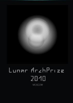 Lunar ArchPrize. Изображение № 7.