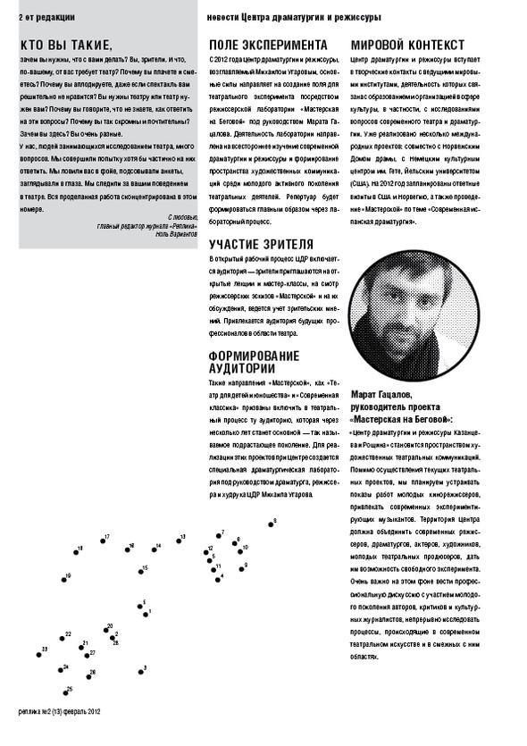 Реплика 13. Газета о театре и других искусствах. Изображение № 2.