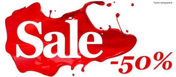 Распродажа в ЦУМе: скидка 50%. Изображение № 1.