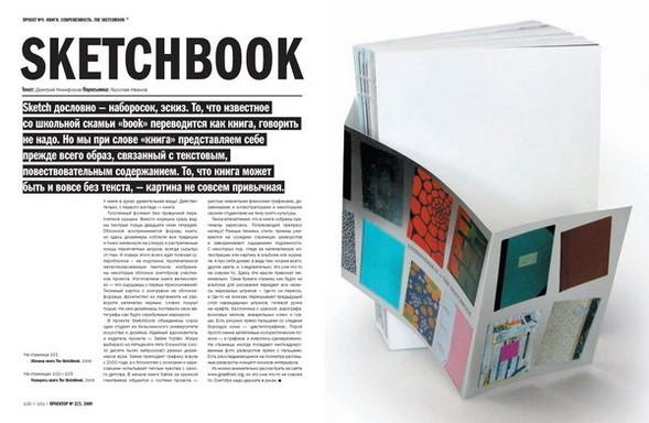 Финский номер журнала «Проектор». Изображение № 14.