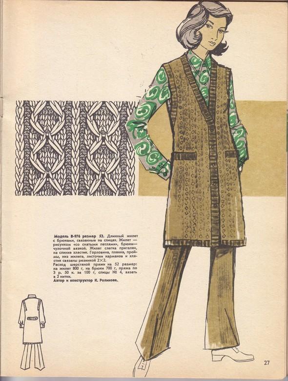 ГУМ отдел мод 1974г. Изображение № 25.