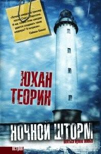 """""""Ночной шторм"""" Юхана Теорина. Изображение № 1."""