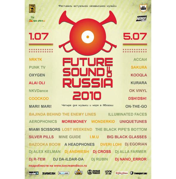 Фестиваль Future Sounds of Russia был запрещен МВД. Изображение № 1.