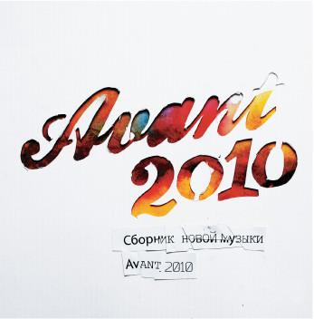Сборник AVANT 2010. Изображение № 1.