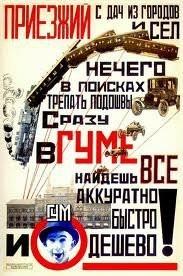Фестиваль советской рекламы. Изображение № 16.