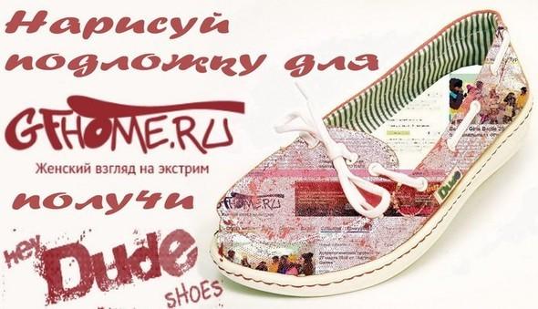 Нарисуй подложку для gfhome.ru – получи DUDE!. Изображение № 1.
