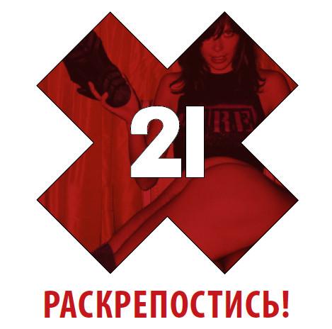 Новый телеканал «21+». Изображение № 1.