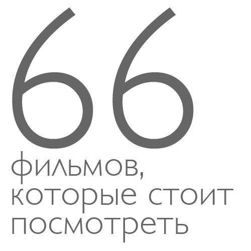 66 фильмов, которые стоит посмотреть. Изображение №1.