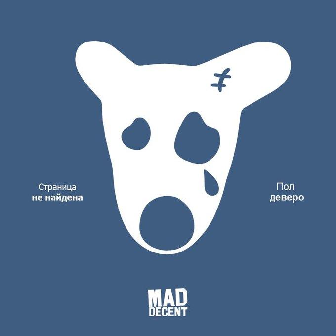 Лейбл музыканта Diplo выпустил подкаст с музыкой из «ВКонтакте». Изображение № 1.