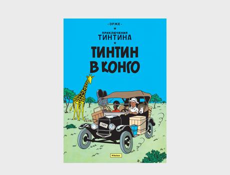 26 главных комиксов зимы на русском языке. Изображение № 38.