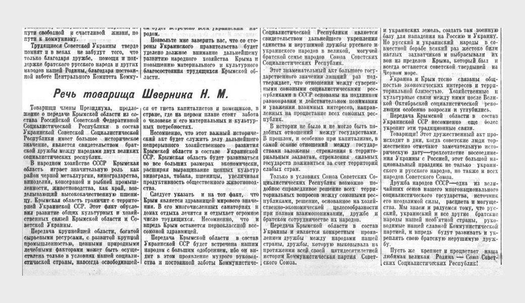 Как писали в советских газетах о присоединении Крыма к Украине. Изображение № 10.