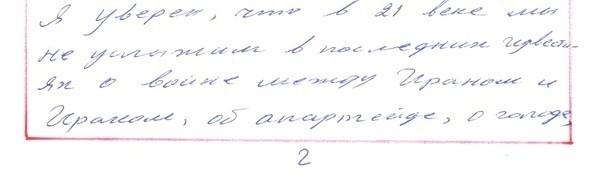 Изображение 4. Письмо из прошлого.. Изображение № 4.