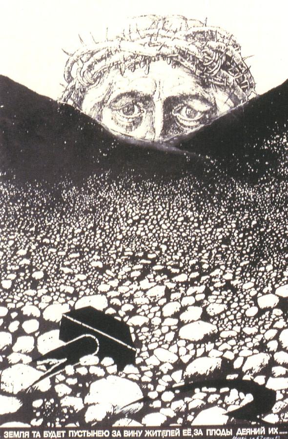 Искусство плаката вРоссии 1884–1991 (1991г, часть 7-ая). Изображение № 20.